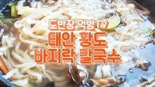 맛집 먹방 #1 태안 신두리해변  황도  바지락 칼국수