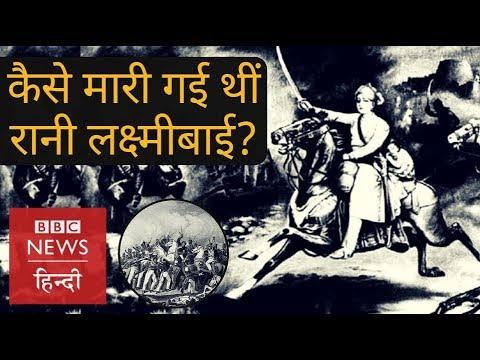 Jhansi ki Rani or Rani LakshmiBai: How did she fight and died? (BBC Hindi)