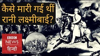 Jhansi ki Rani or Rani LakshmiBai: How did she fight and died? (BBC Hindi)