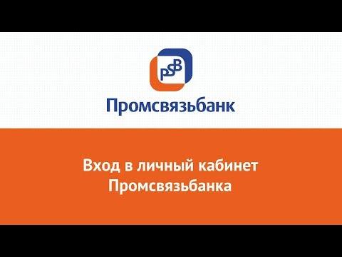 Вход в личный кабинет Промсвязьбанка (psbank.ru) онлайн на официальном сайте компании