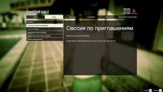 GTA online как создать закрытую сессию? how to create a closed session?