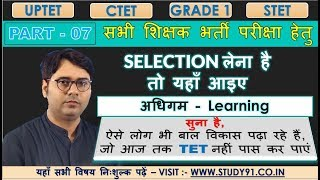 Learning अधिगम | Child Psychology in hindi | UPTET | CTET | Study91 | Nagendra sir bal vikas