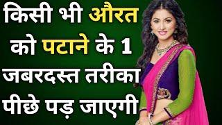 Kisi bhi shadishuda Aurat ko patane ki 1 Jabardast tarike   Aurat patane ke tarike   how to impress