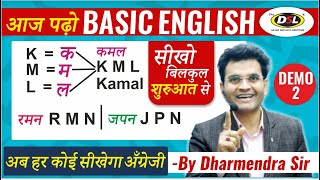 Demo 2 | Basic English Learning Class From ABCD For All Competitive Exams By Dharmendra Sir