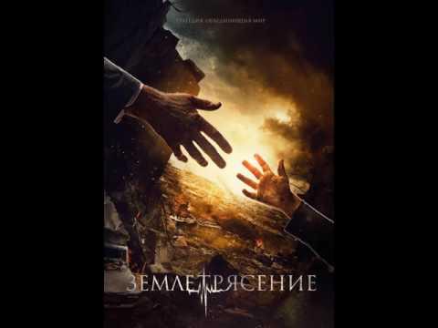 Землетрясение (2016) Soundtrack (Duduk)