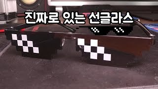 [ch.ETC] 준비된 스트리머 선글라스 개봉기 (do…