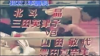 全女1989's 【タッグリーグ ザ ベスト89's】 北斗 晶 三田英津子 VS 山...