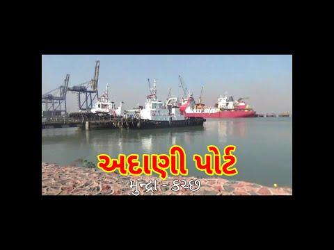 કચ્છ Adani Port Mundra : The largest private port of India