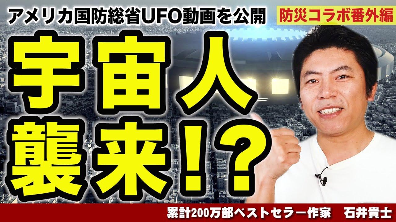 総省 アメリカ ufo 国防