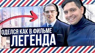 ОДЕЛСЯ КАК В ФИЛЬМЕ ЛЕГЕНДА / Братья Крэй