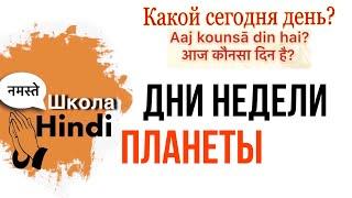 Урок Хинди/ Дни недели