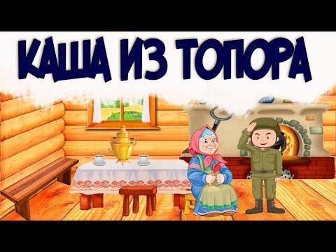 """Русская народная сказка """"Каша  из топора""""  /  Сказки для детей 1-5 лет."""