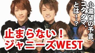 【ジャニーズWEST】広がる人気が止まらない!【小瀧望の予言コタダマと...