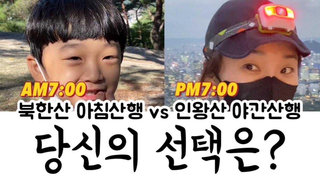 북한산 아침산행 vs 인왕산 야간산행   7세 아이도 간다고요?   특수교사   초보등산