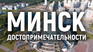 Смотреть видео Минск достопримечатльности онлайн