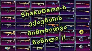 ShakoDeme,s ექაუნთის მიმოხილვა – 2 ნაწილი