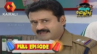 Kudumba Police 20/12/16 Real Full Episode