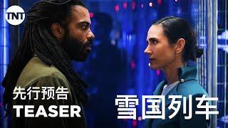 雪国列车(剧版) 第一季 Snowpiercer Season 1 (2020)