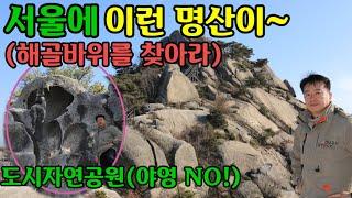 불암산/ 백패킹/ 등산/공릉산백세문/ 해골바위/ 거북바…