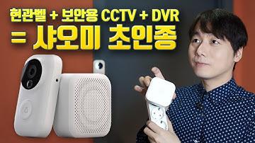 Wi-Fi 현관벨   보안용 CCTV   DVR = 샤오미 초인종!