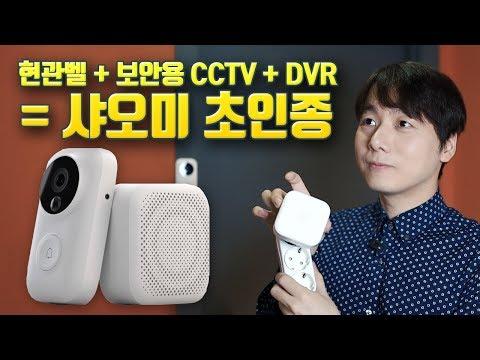 Wi-Fi 현관벨 + 보안용 CCTV + DVR = 샤오미 초인종!