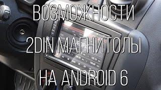 Lada Granta - обзор 2din магнитолы на Android 6.