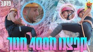 קפצנו מצוק בגובה 400 מטר! (לא תאמינו איך זה נגמר)