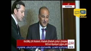 فيديو.. جمال سليمان: لا مكان للإرهابيين في المعارضة السورية