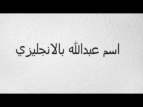 اسم عبدالله بالانجليزي Youtube