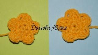 Вязание крючком для начинающих. Цветок Лютик \\\\   Crochet for beginners. Buttercup flower