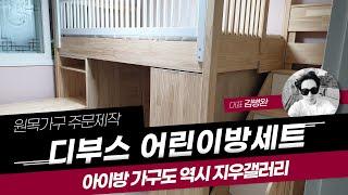 디부스 원목 어린이방가구세트