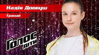 """Надя Довбуш – """"Тримай"""" – нокауты – Голос. Дети 5 сезон"""