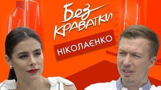 Без Краватки | гість Андрій Ніколаєнко | (30 Випуск)