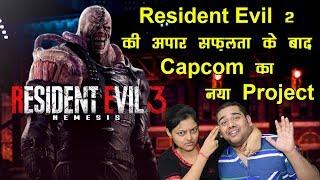 Resident Evil 3 Remake - News | Resident Evil 2 की अपार सफ़लता के बाद Capcom का नया Project || #NGW