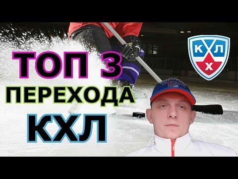 Хоккей, топ 3 переходов межсезонья КХЛ прошедшей недели!!!