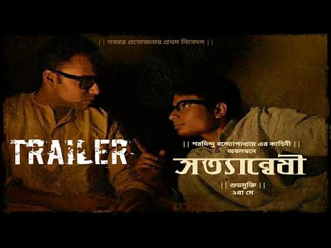 Satyanweshi | Official Trailer