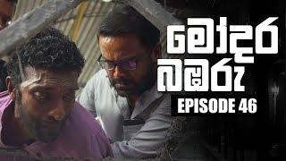 Modara Bambaru | මෝදර බඹරු | Episode 46 | 24 - 04 - 2019 | Siyatha TV Thumbnail