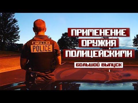 Применение оружия сотрудниками полиции [Выпуск 19 Юбилейный ]