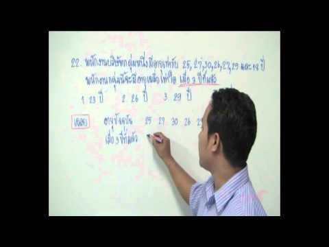 แนวข้อสอบคณิตศาสตร์ O-NET ม.3 Part 22
