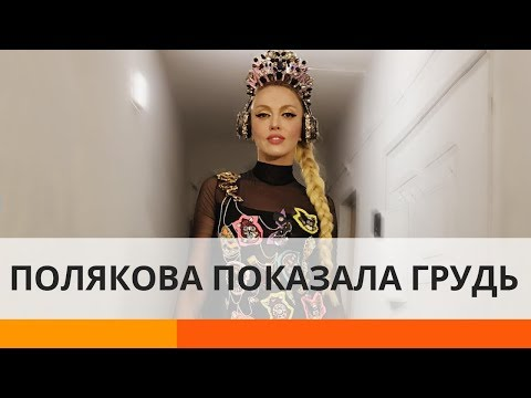 Полякова показала грудь поклонникам в Инстаграм