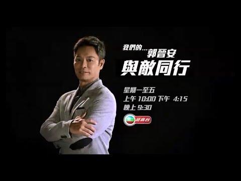 TVB 經典台 - 與敵同行