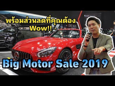 Nissan GTR R35 ส่วนลด 1,500,000!!! Big Motor Sale 2019 ทำให้คุณต้องร้อง WOW!!!