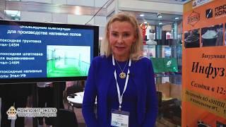 Смотреть видео Лапицкая Татьяна (Эпитал / Россия, Москва) интервью на 12 выставке Композит-Экспо 2019 онлайн