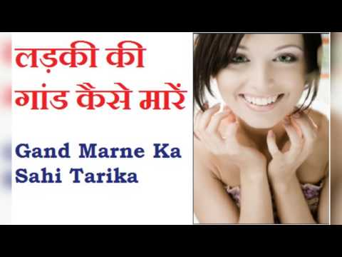 लड़की की गांड मारनै के सही ट्रीक्स । Gand Marne Ka Sahi Tarika Hindi/Urdu