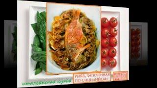 Итальянская кухня. Рыба, запеченная по-сицилийски