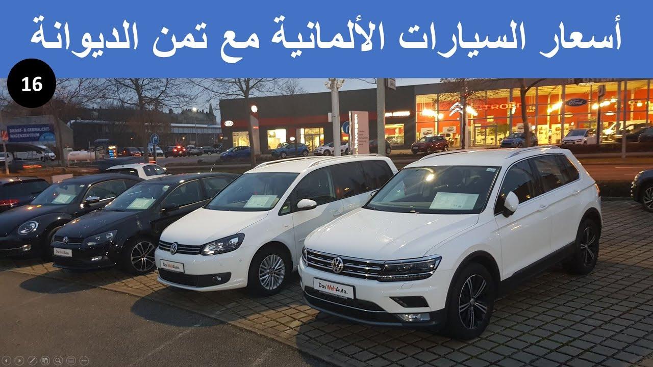أسعار السيارت الألمانية مع تمن الديوانة  BMW Mercedes Audi Volkswagen