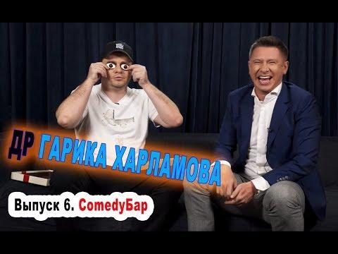 ► Comedy Бар - Выпуск 6. 🎁 День Рождения Гарика Харламова