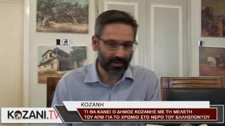 Ο Δήμαρχος Κοζάνης για τη μελέτη του ΑΠΘ για το χρώμιο