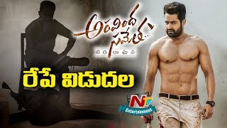 Aravinda Sametha Veera Raghava Teaser Release Date Of The Jr NTR Starrer Revealed | NTV ENT