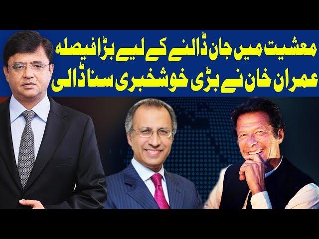 Dunya Kamran Khan Kay Sath | 21 August 2019 | Dunya News